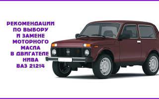 Рекомендации по срокам замены масла нового двигателя автомобиля ваз 21214