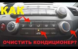 Инструкция по чистке системы кондиционирования автомобиля своими руками