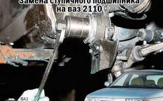 Снятие и замена подшипника передней ступицы ваз 2110, 2111, 2112
